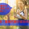健康的で引き締まった身体に!基礎代謝が成功の鍵