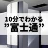 10分でわかる富士通
