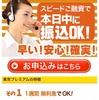 東京プレミアムからのヤミ金被害をストップさせる方法