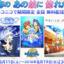 【ニコニコ動画】宇宙よりも遠い場所ほか4作品全話無料放送!8月11日~19日まで!