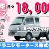 トラックのリースが1万円❗️