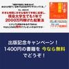 【当選おめでとうございます!】1400円の書籍を今なら無料でプレゼント!