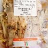 セブンイレブン・「ぽん酢で食べる!豚もやし」‼️シンプルだけど、豚バラともやしの組み合わせが最高でめちゃめちゃ美味しいー💕