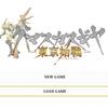 PS4「ダマスカスギヤ東京始戦 HD Edition」レビュー!荒廃した東京で燃え上がるハクスラ&ロボアクション!