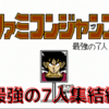 【FCファミコンジャンプⅡ最強の7人攻略第1話】悟空で始めて最強の7人集めます!【初見攻略】