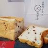 高級食パン専門店あずき @そごう横浜 二子玉川の人気店期間限定ショップでAZUKI食パン