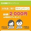ブランディア友達紹介キャンペーンで1000円がもらえる!友達がいない人使ってね!