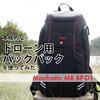 【ドローンのバッグレビュー】Manfrottoの本格的なドローン用バックパックを使ってみた【マンフロットMB BP-D1】