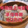 上海に1年間留学するために必要な準備費用は40万円