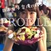 自己紹介~日本女子身一つで台湾移住を決意?!~