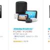 amazonデバイスが超お得!!「Amazon Prime Day 2020」が始まった!