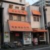 喫茶 小町ほか新開地の喫茶/兵庫県神戸市