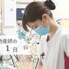 YouTube<一宮西病院>チャンネル【新人助産師の1日】産婦人科助産師