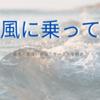 「風に乗って……」阪大の面白い部活・サークルを紹介! part4