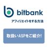 【仮想通貨取引所】Bitbank(ビットバンク)のアフィリエイトをする方法は?取扱いASPをご紹介!