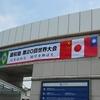 盛和塾第20回世界大会