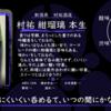 【月曜日の先週の一本!】村祐 紺瑠璃【FUKA🍶YO-I】