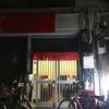【今週のラーメン2447】 鯛らーめん 寿 (東京・雑色) 鯛らーめん・塩+鯛出汁ご飯(オープン記念サービス)