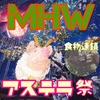 【MHW】噂のウケツケ・ジョー