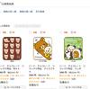 リラックマの人気デザインテーマ柄のチョコレート缶が発売!