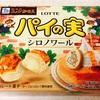 コメダ(3543)「パイの実シロノワール」美味しかったよ。