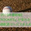 【2019年最新版】『ROOKIES』が見れる動画配信サービスまとめ