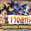 【ドラゴンボールレジェンズ】レジェンズライジング!170連ガチャ!!ターレスを引き当てろっ!!