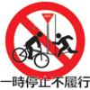 交通ルールを守り、自転車交通事故を防ぎましょう!