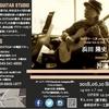 ●ライブ告知 6月10日 with 浜田隆史 @沖田ギター工房渋谷店