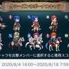 闘技場ボーナスキャラ考察(2020/8/4-8/18)