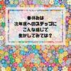 【中学受験ブログ 関西】ダラダラしがちな春休みはこう過ごす!