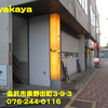 Kayakaya~2014年5月のグルメその1~