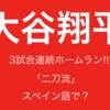 野球のスペイン語シリーズ:「二刀流」をスペイン語で何と言うか?:大谷翔平3試合連続ホームランの記事から