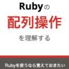 新ブック『Rubyの配列操作を理解する』をリリースしました