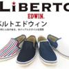 【夏にオススメ】LiBERTO EDWINのスリッポンを激推しする記事【爽快メッシュスニーカー】