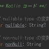 Kotlin 紹介 - Null Safety