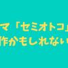【今からでも間に合う!】ドラマ「セミオトコ」が傑作かもしれない話