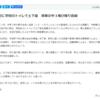 東長良中学校のイジメをなくします 岐阜中学三年いじめ自殺事件メモ
