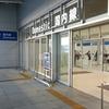 鹿児島旅行 一日目 平成三十年八月三十日(木) Trip to Kagoshima DAY 1