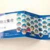 駄菓子屋さんでお買い物(7)その1!