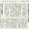 経済同好会新聞 第114号「経済制裁を受ける国民」