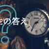 【人生の答え】アールナイチンゲールの導き本③