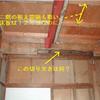 室内改造、改装1-2(和室を洋風仕上げで驚きの問題構造を発見!)