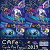 いよいよ本日情熱開催 11月17日 取手競輪場 サイクルアートフェスティバル