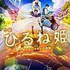 感想・映画「ひるね姫」のファンタジー要素はすべて壮大なブラフ