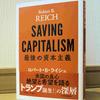 ITは現代資本主義を救えるのか? 『最後の資本主義』(ロバート・ライシュ著)