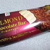 セブンプレミアム「アーモンドチョコバー」はアーモンドの香ばしさが楽しめる♪