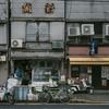 地下鉄勝どき駅前の取り残されたような商店