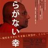 3/23(日)スマナサーラ長老 山口県くだまつ講演会『揺らがない幸福』