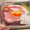 この三連休撮影はなし。豚ロース肉をやいてみた。